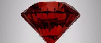 красный алмаз